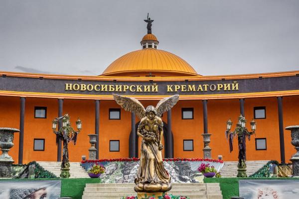 Вимание! Обращение к СМИ от руководства крематория под Новосибирском