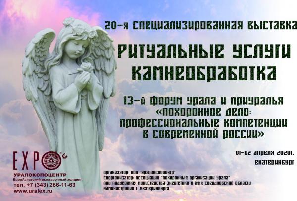 Форум «Похоронное дело. Профессиональные компетенции в современной России»