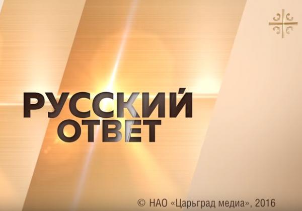 Программа «Русский ответ» с Андреем Афанасьевым и Антоном Авдеевым