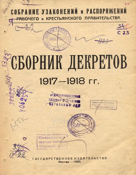 7 декабря исполняется 100 лет Декрету Совета Народных Комиссаров «О кладбищах и похоронах»
