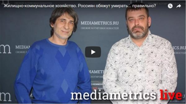 Интервью Антона Авдеева «Рейтинг недвижимости» на радио Медиметрикс