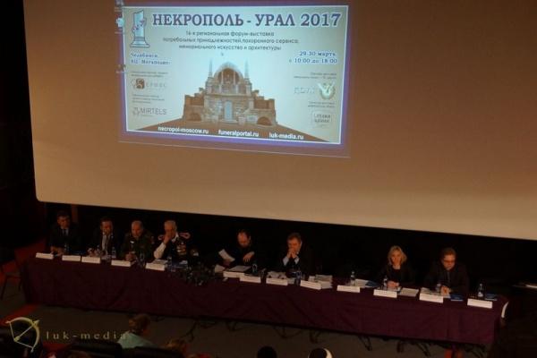 Круглый стол на выставке «Некрополь-Урал 2017»