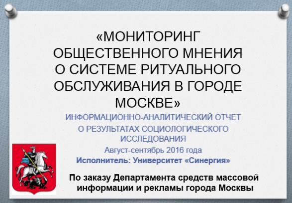 Что думают москвичи о ритуальных услугах