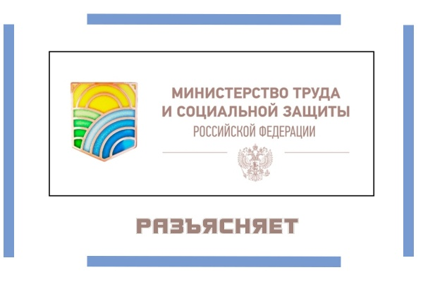 Разъяснение Минтруда России о соотношении зарплат руководителей и работников